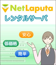 NetLaputaレンタルサーバ